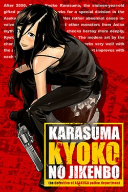 ©2003-2012 O HIROI, Y KOZAKI / GENTOSHA COMICS INC.